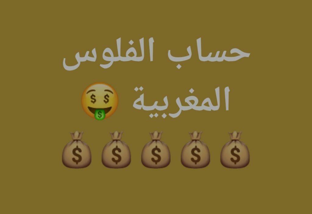 حساب الفلوس المغربية في الناظور بالامازيغية